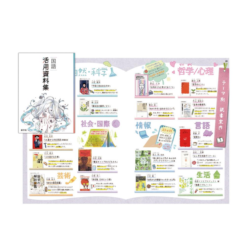 StudioBEAM スタジオビーム デザイン DTP 新学社 学習資料